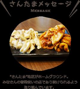 フォトギャラリー|「さんたま」スタッフの働く姿やお店の雰囲気をちょっと覗いてみませんか?