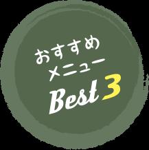 おすすめメニューBest3