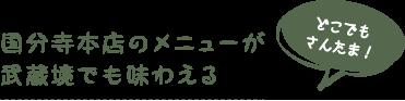 どこでもさんたま!:国分寺本店のメニューが武蔵境でも味わえる