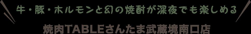 焼肉TABLEさんたま武蔵境南口店|牛・豚・ホルモンと幻の焼酎が深夜でも楽しめる
