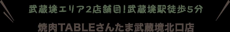 武蔵境エリア2店舗目!武蔵境駅徒歩5分|焼肉TABLEさんたま武蔵境北口店