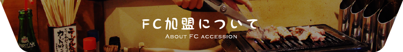 FC加盟について