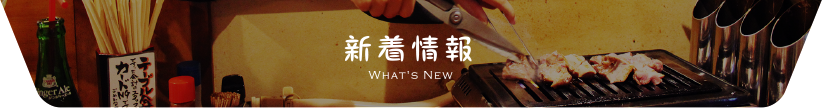 焼肉BARさんたま全店★新メニュー登場!