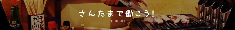 さんたまで働こう! RECRUIT